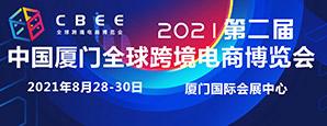 CBEE 2021第二届中国(厦门)全球跨境电商博览会